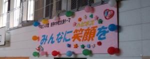 釜石市立唐丹中学校4