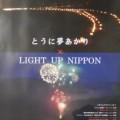 とうに夢あかり × LIGHT UP NIPPON